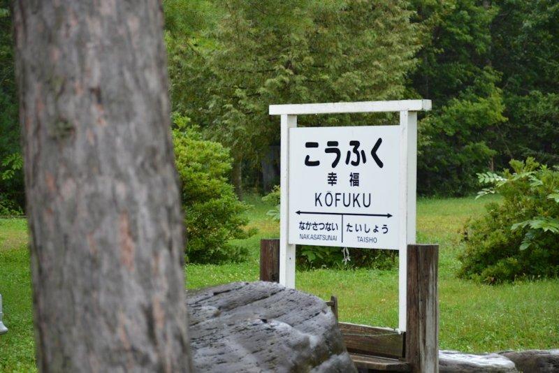 日本一周9日目【北海道】雨の帯広・幸福駅