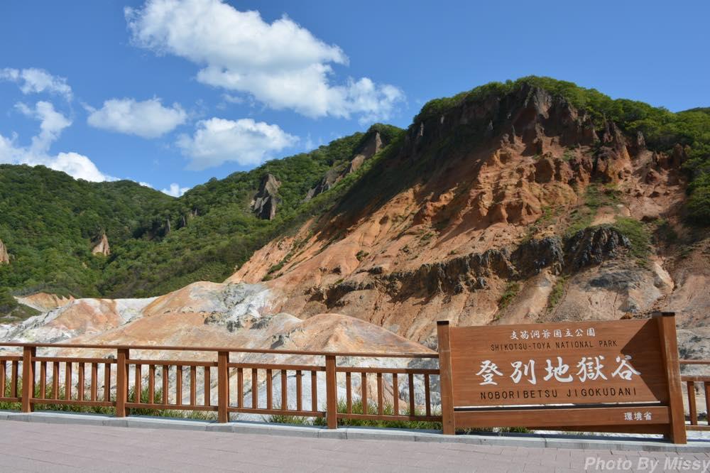 """Day 14 around Japan """"Hokkaido"""" Last night · Muroran ~ Noboribetsu"""