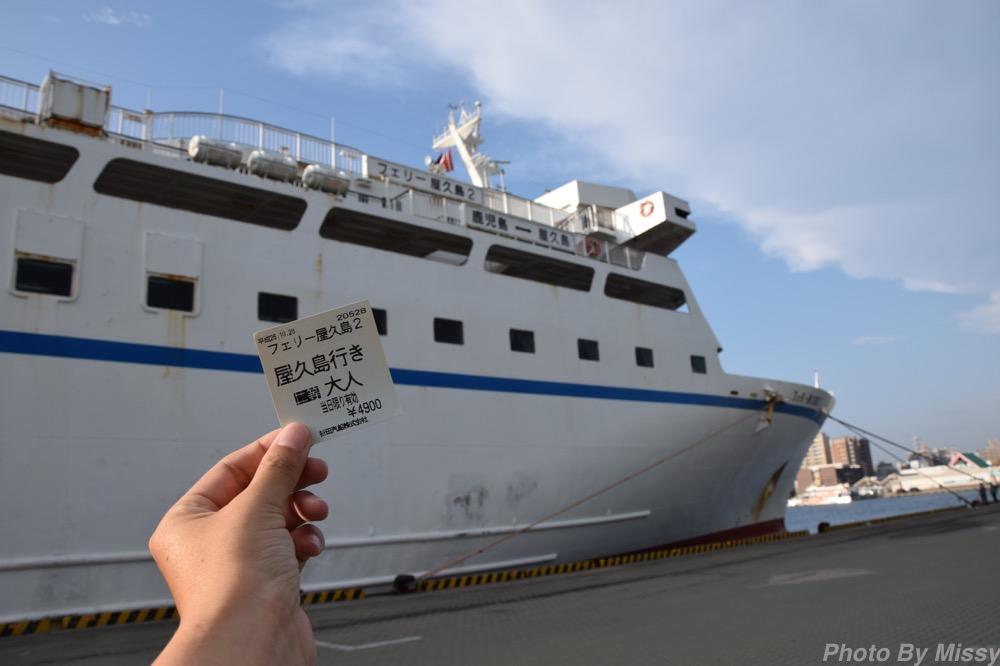 日本一周46日目【鹿児島】フェリーで屋久島へ