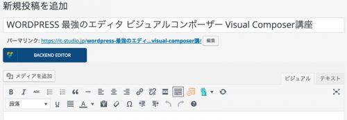 Visual Composerでパララックスエフェクトを簡単に作る方法