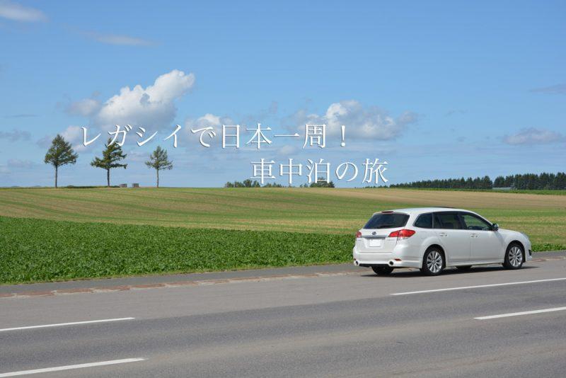 レガシイで日本一周!車中泊の旅