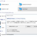0x80070035エラー  Windows10でReadyNASにアクセス出来ない場合の対処法