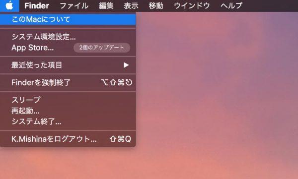 macOS Sierraでファイルの整理が簡単に! ディスクの空きを増やす方法
