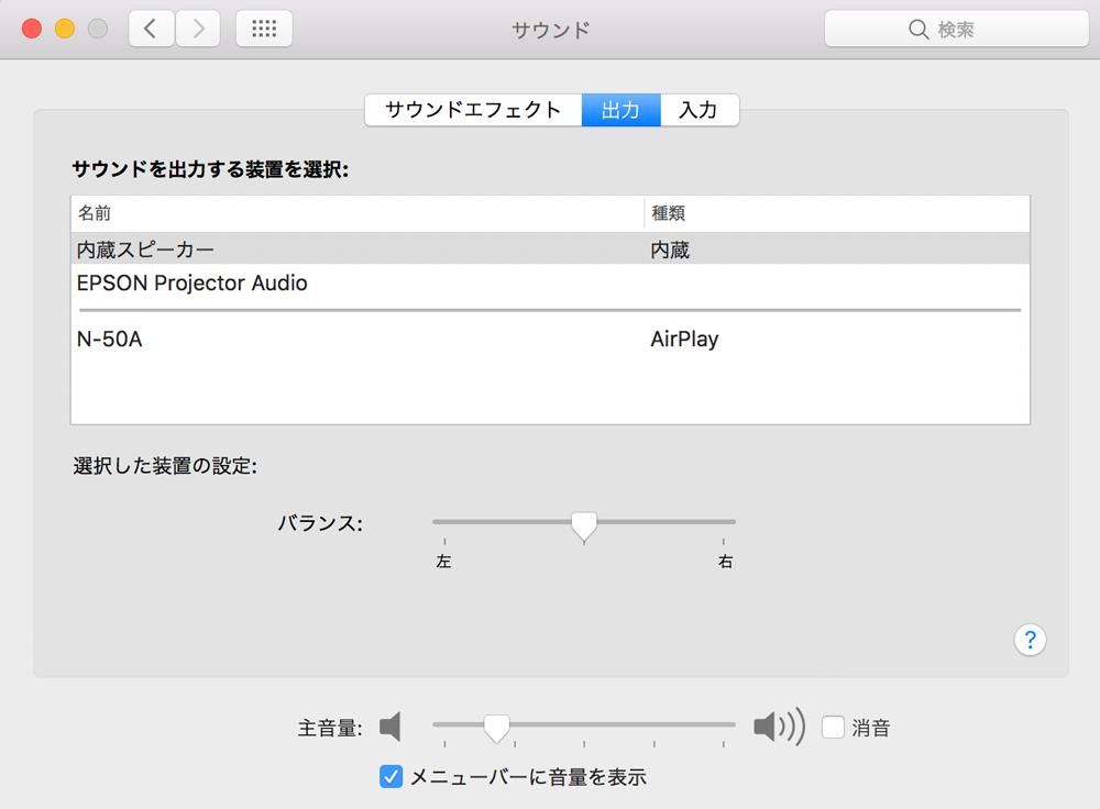macOSで古いオーディオデバイスを消す方法   iT-STUDIO ホームページ ...