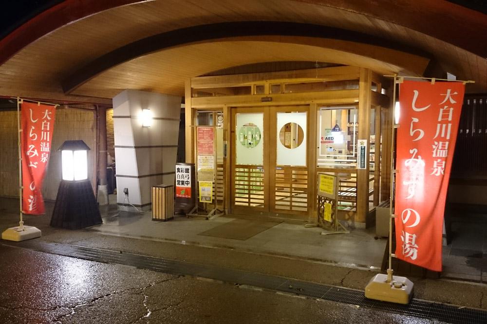 日本一周26日目 【石川・岐阜】台風で足止め