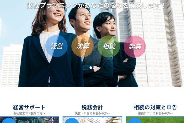 財務プランニング様ホームページ