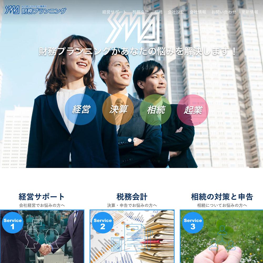 株式会社 財務プランニング様 ホームページ