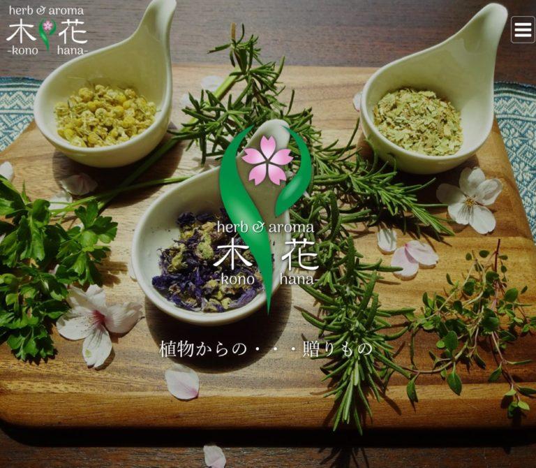 Herb&aroma 木花 konohana 様